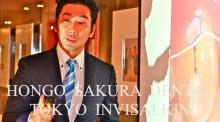 $インビザライン 治療 ブログ-東京 矯正 歯科 歯列 インビザライン