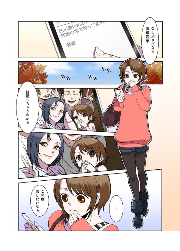 インビザライン・マウスピース矯正との出会い(マンガ/1ページ目)