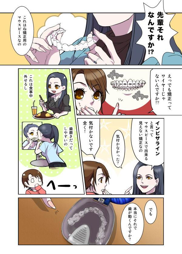 インビザライン・マウスピース矯正との出会い(マンガ/3ページ目)