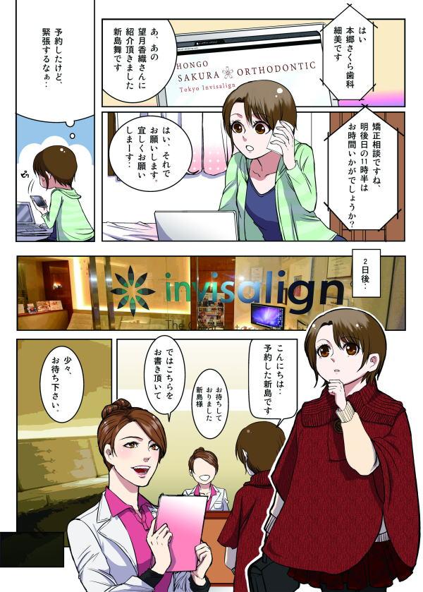 インビザライン矯正相談に(マンガ/5ページ目)