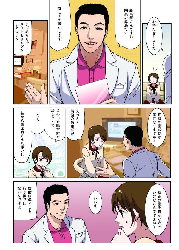インビザライン矯正相談に(マンガ/6ページ目)