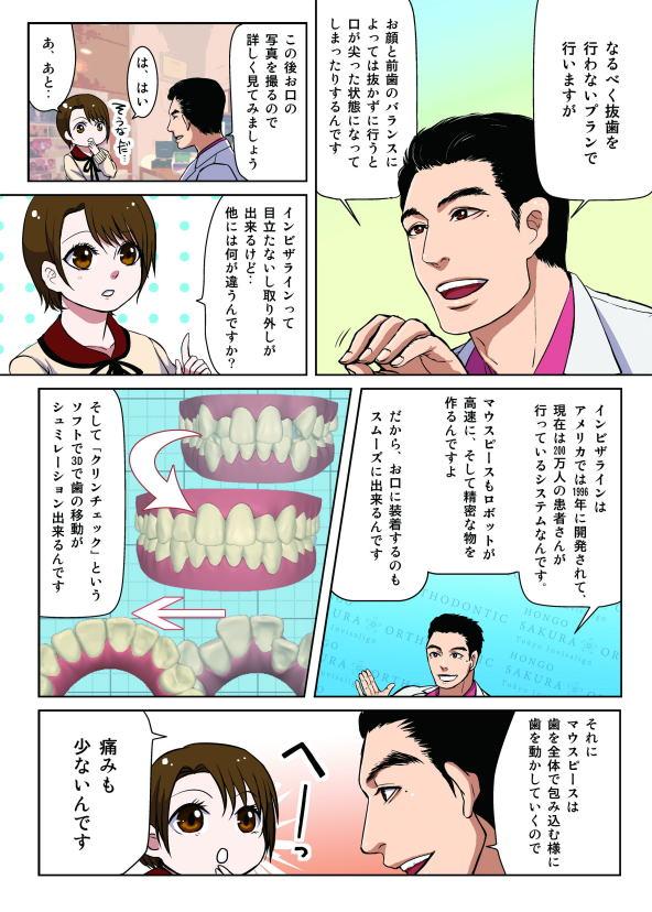 インビザライン矯正相談に(マンガ/7ページ目)