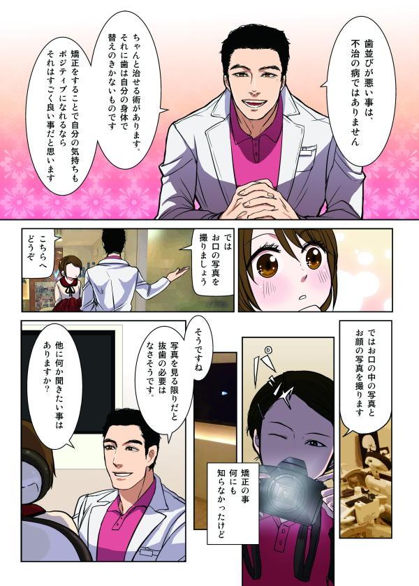 インビザライン矯正相談に(マンガ/8ページ目)