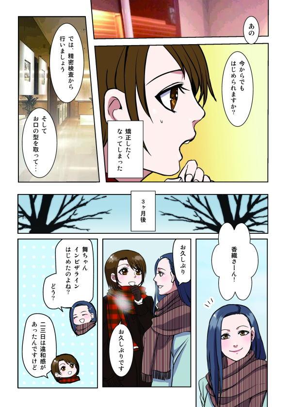 インビザライン矯正相談に(マンガ/9ページ目)