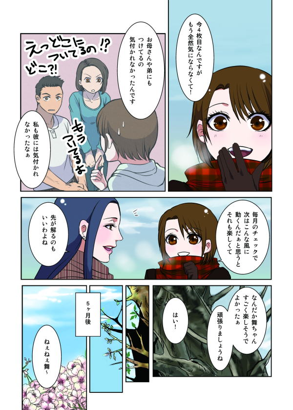 インビザライン矯正相談に(マンガ/10ページ目)