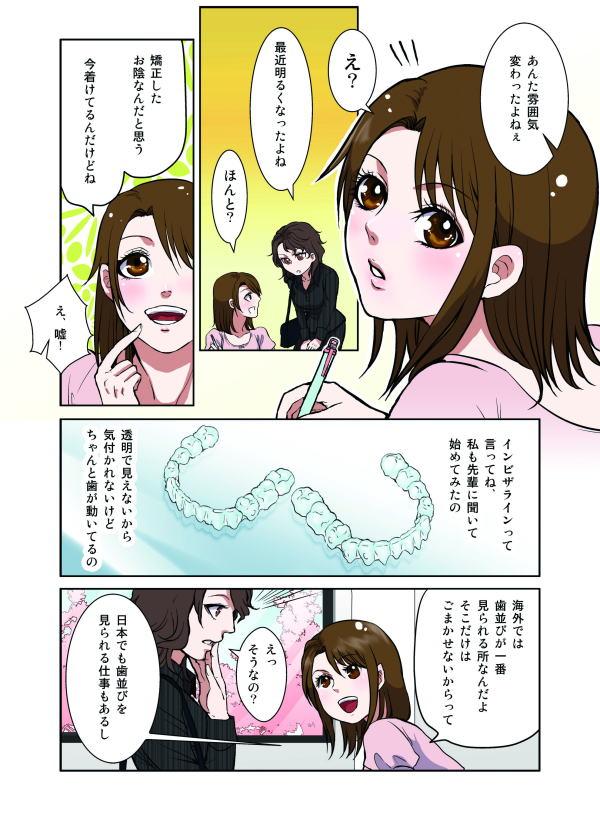 インビザライン矯正相談に(マンガ/11ページ目)
