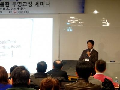韓国講演4